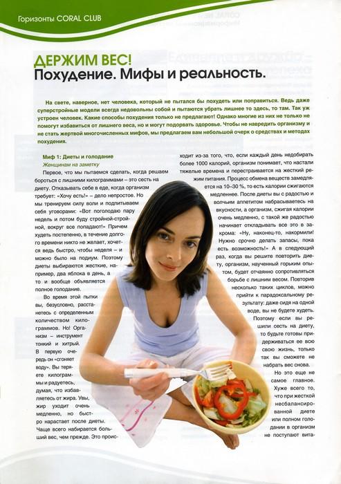 как похудеть михаил гинзбург врач диетолог